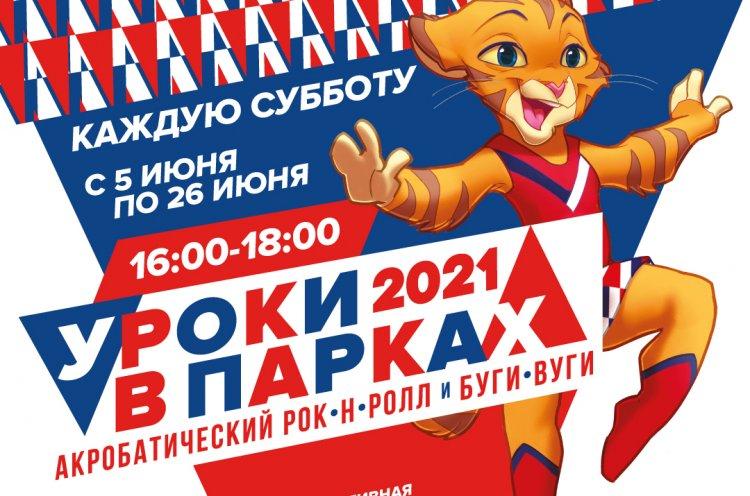 Уроки в парках по акробатическому рок-н-роллу и буги-вуги пройдут во Владивостоке