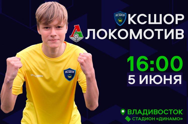 Команды КСШОР и уссурийский «Локомотив» сыграют в рамках ЮФЛ ДВ во Владивостоке