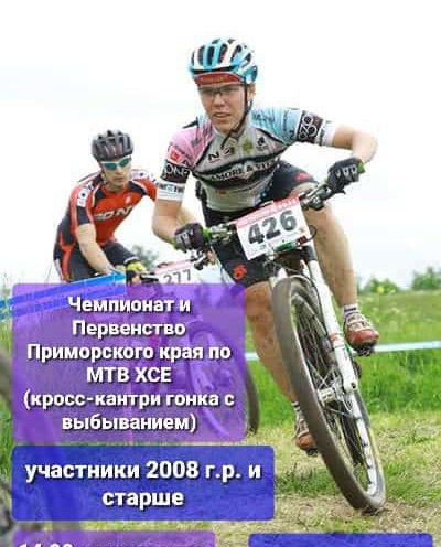 Чемпионат и первенство Приморского края по маунтинбайку пройдут во Владивостоке