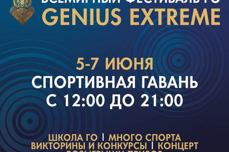 Го, сапсерфинг, спидкубинг: насыщенная программа ждет гостей фестиваля Genius Extreme