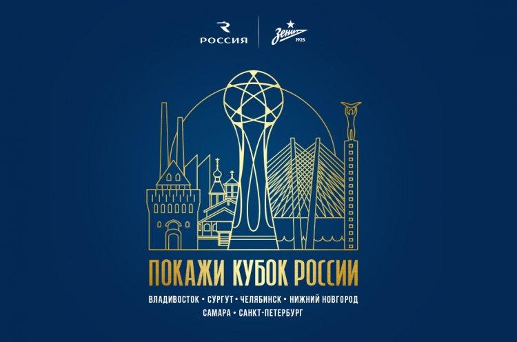 Фан-зона болельщиков Евро-2020 откроется в столице Приморья