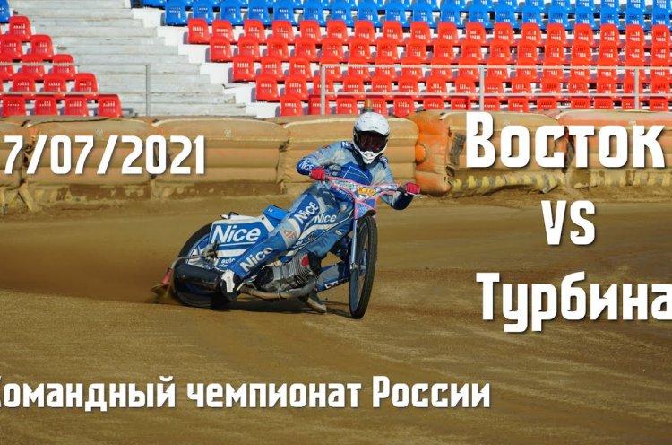Ничьей завершилась первая домашняя гонка «Востока» в сезоне в рамках чемпионата России по спидвею