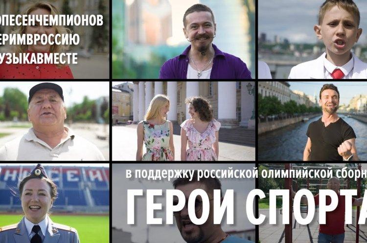 Приморцы запели в поддержку олимпийской сборной