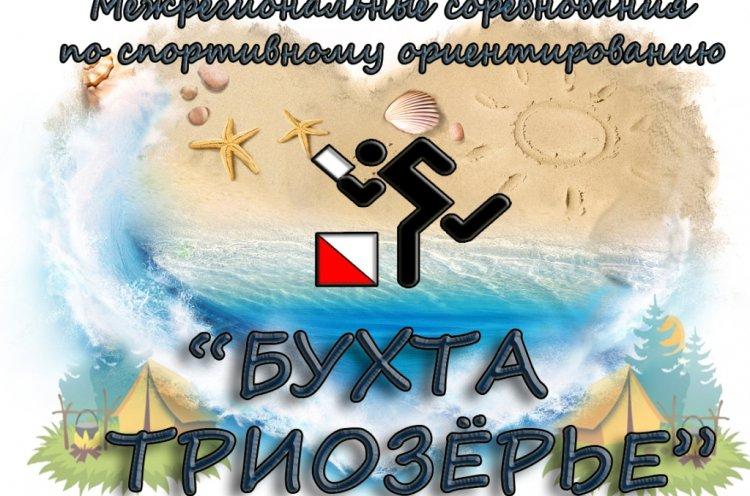 Традиционные соревнования по спортивному ориентированию «Бухта Триозерье» пройдут в Приморье