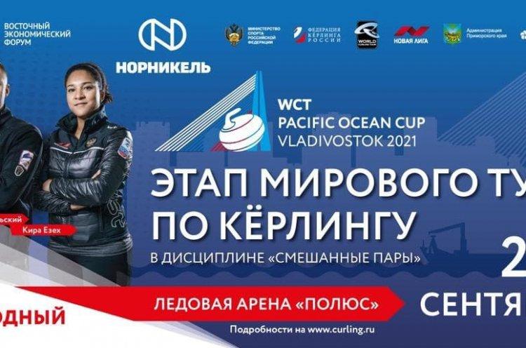 Этап мирового тура по керлингу состоится во Владивостоке в рамках ВЭФ