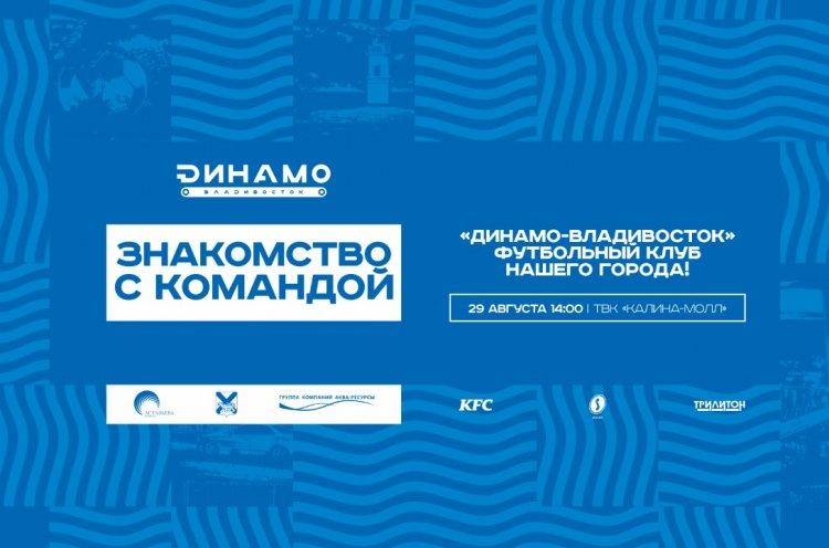 Большой футбол возвращается на «Динамо»