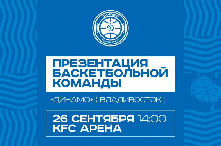 Во Владивостоке представят новую профессиональную команду по баскетболу