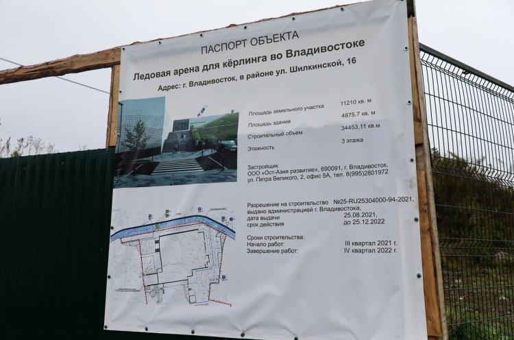 Во Владивостоке идет активное строительство ледовой арены для керлинга