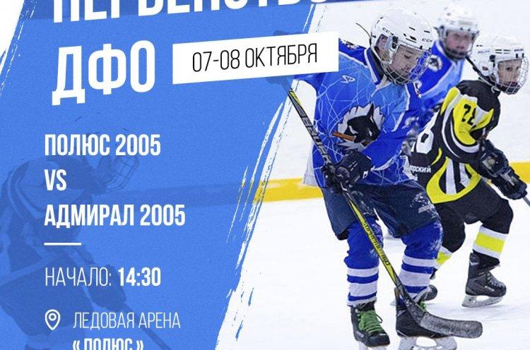 Во Владивостоке стартует хоккейный сезон среди юношеских команд
